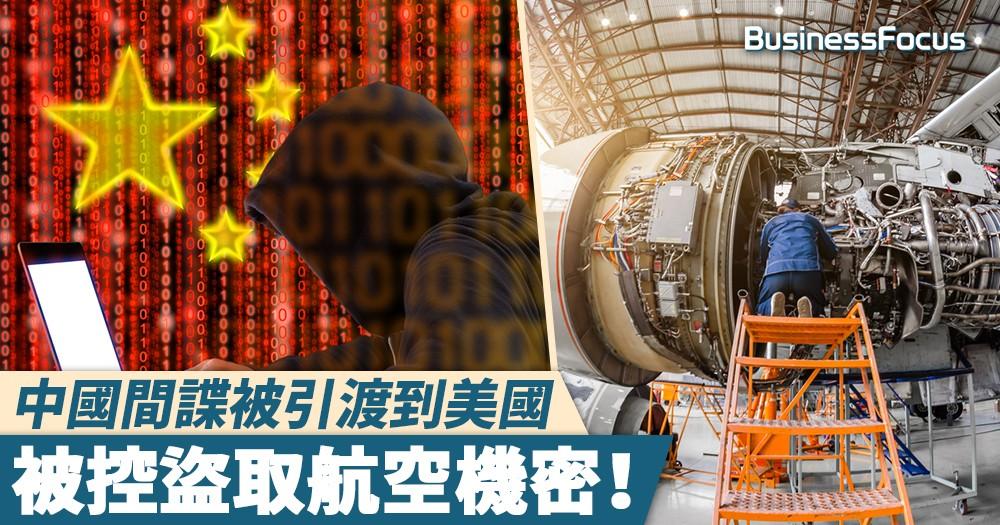 【中美間諜戰】中國間諜被引渡到美國,被控盜取航空機密!