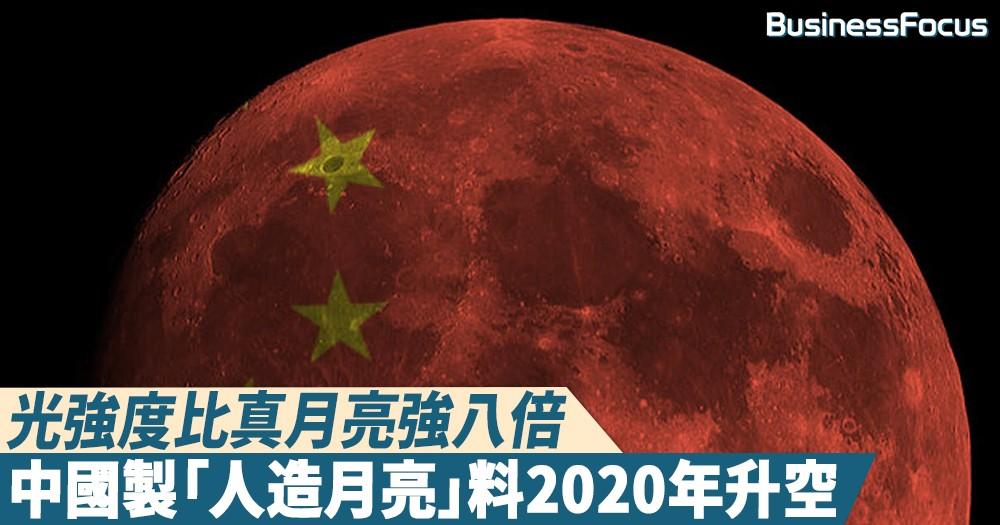 【照亮世人】光強度比真月亮強八倍,中國製「人造月亮」料2020年升空