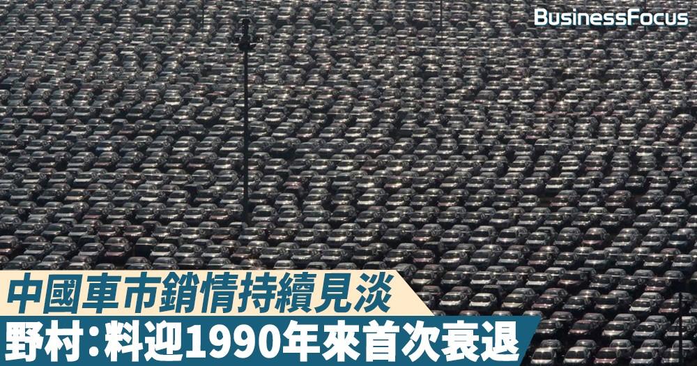 【不似預期】中國車市銷情連續三個月見淡,野村:料迎1990年來首次衰退