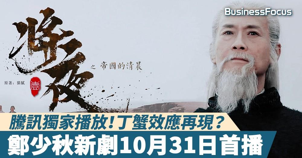 【丁蟹效應】騰訊獨家播放!鄭少秋內地新劇《將夜》10月31日首播