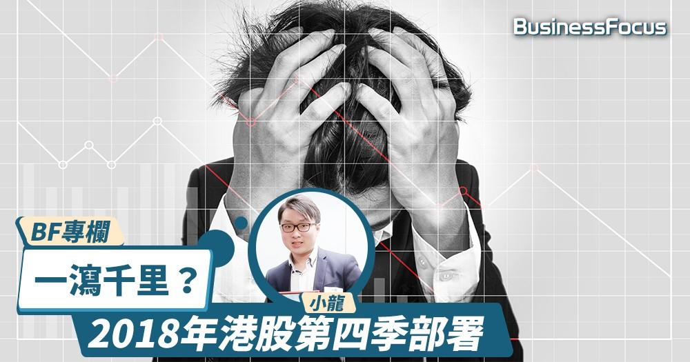 【BF專欄】用江恩理論去看2018年港股第四季部署