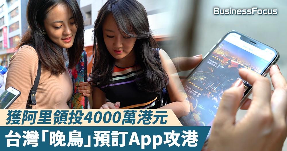 【今日科技】獲阿里領投4000萬港元,台灣「晚鳥」預訂App攻港