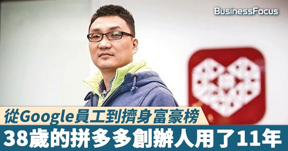 【年紀輕輕】從Google員工到擠身福布斯中國富豪榜,38歲的拼多多創辦人用了11年