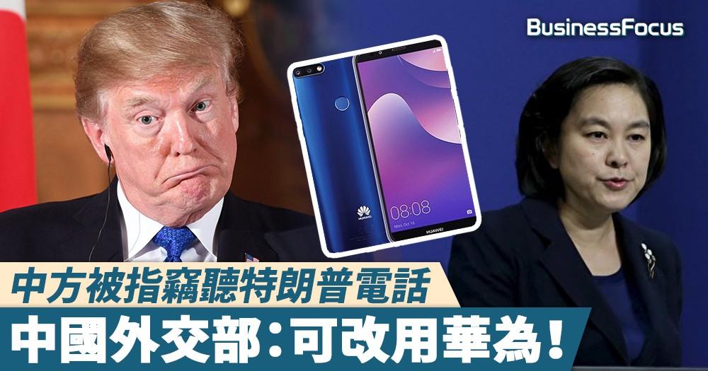 【竊聽風雲】中方被指竊聽特朗普電話,中國外交部:可改用華為!