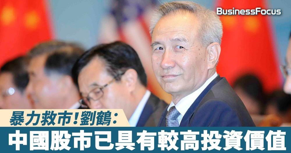 【A股無底洞】暴力救市!劉鶴:中國股市已具有較高投資價值