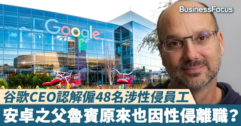 【谷歌性侵案】谷歌CEO認解僱48名涉性侵員工,安卓之父魯賓原來也因性侵離職?