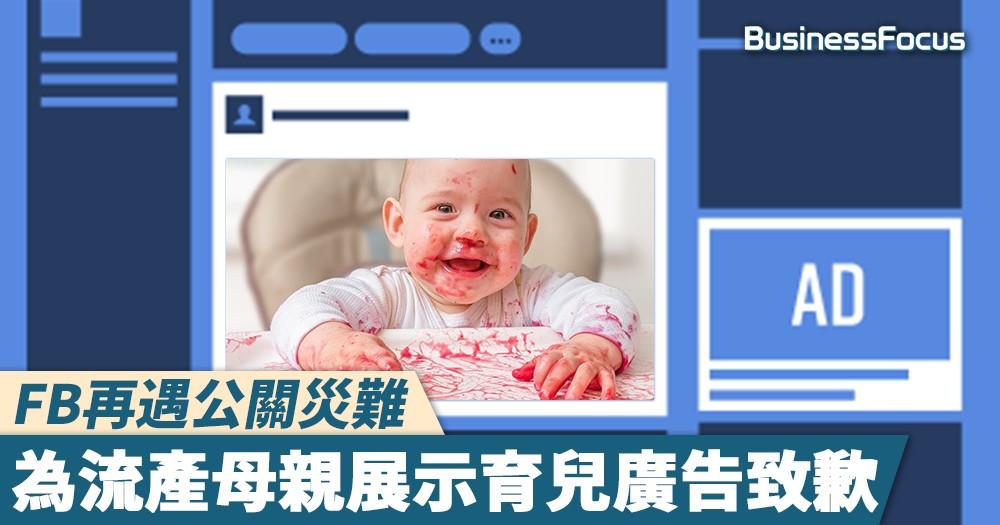 【關公又出動】FB再遇公關災難,為流產母親展示育兒廣告致歉
