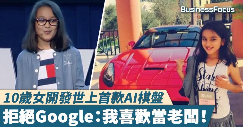 【年少成名】10歲女開發世上首款AI棋盤,拒絕Google:我喜歡當老闆!