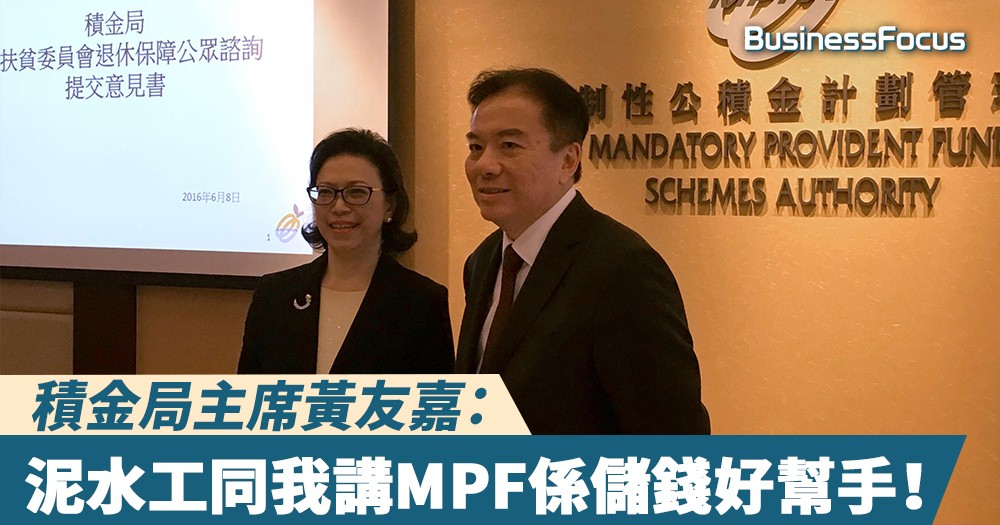 【幫你發達】積金局主席黃友嘉:泥水工同我講MPF係儲錢好幫手!