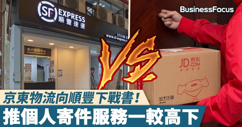 【物流大戰】京東物流向順豐下戰書!推個人寄件服務一較高下