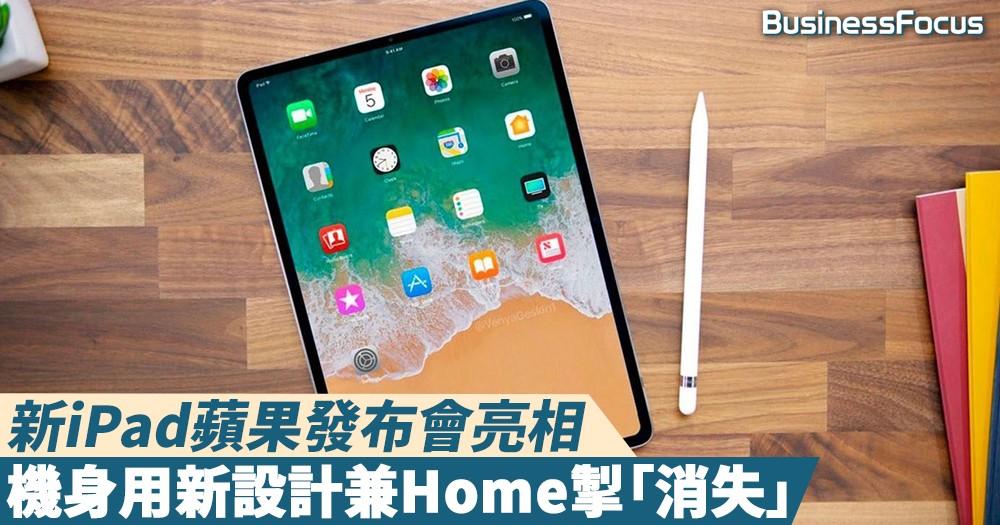 【懶人包】蘋果發布新一代產品,iPad不見Home掣、更薄Macbook Air?這些賣點你不能不知