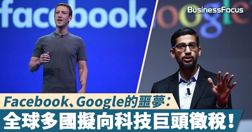 【疏而不漏】Facebook、Google的噩夢:全球多國擬向科技巨頭徵稅!