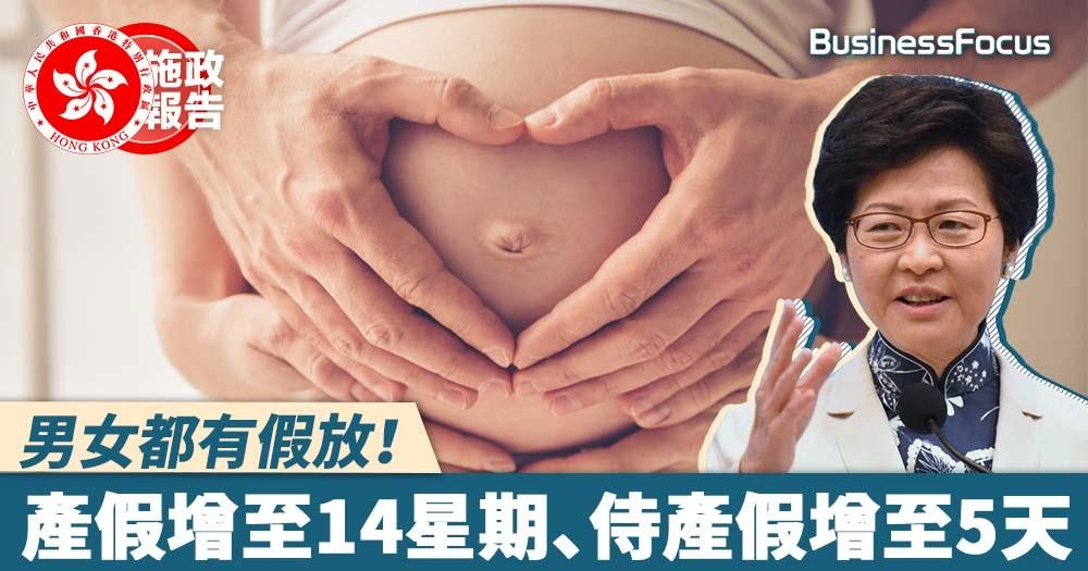 【施政報告2018】男女都有假放!產假增至14星期、侍產假增至5天
