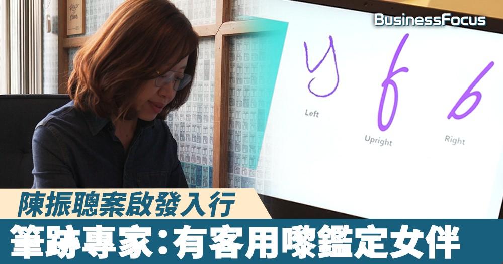 【人物故事】陳振聰案啟發入行,筆跡專家:有客用嚟鑑定女伴