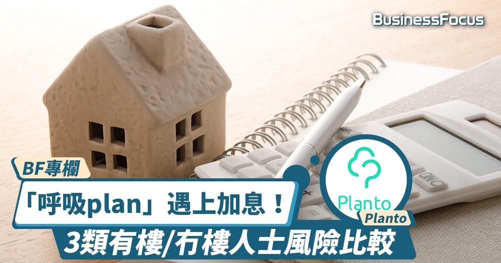 【BF專欄】「呼吸plan」遇上加息有咩後果?3類有樓/冇樓人士風險比較