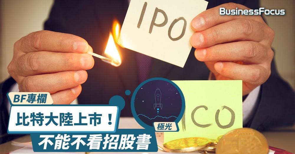 【BF專欄】[比特大陸上市之(一)] 加密貨幣新紀元,要解加密貨幣行業,不能不看招股書