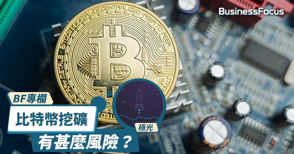 【BF專欄】談比特幣挖礦:賺取被動收入的工具,惟不能忽略其風險及投資時機