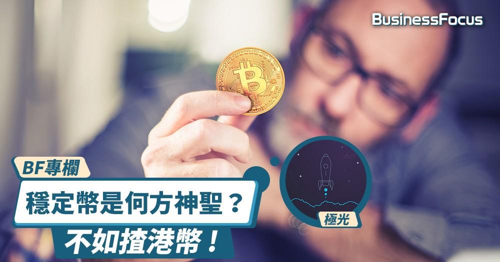 【BF專欄】穩定幣(Stablecoin)是何方神聖?持有穩定幣不如揸港幣!