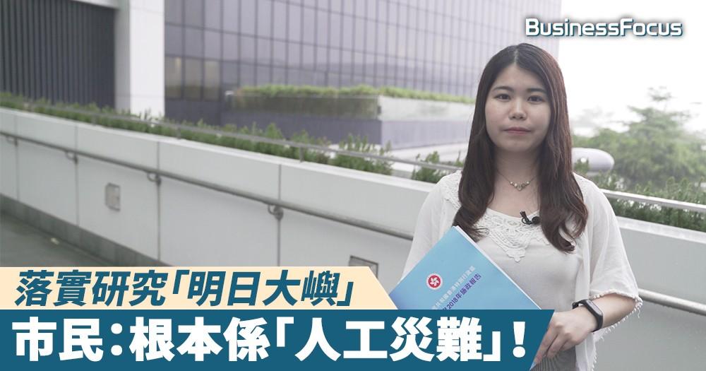 【施政報告2018】落實研究「明日大嶼」,市民:根本係「人工災難」!