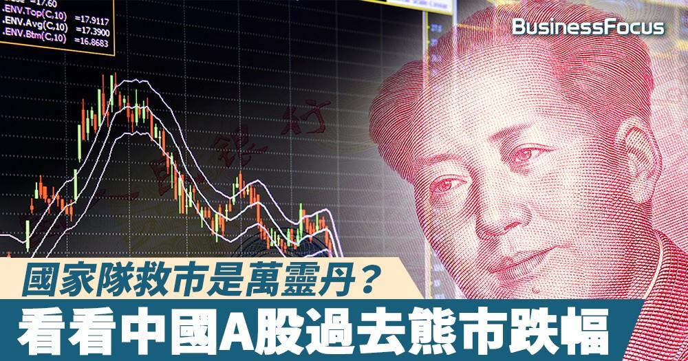 【雲狄股評】國家隊救市是萬靈丹?看看中國A股過往熊市跌幅,會嚇你一跳