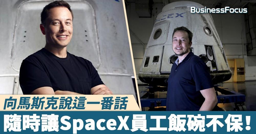【狂人作風】向馬斯克說這一番話,隨時讓SpaceX員工飯碗不保!
