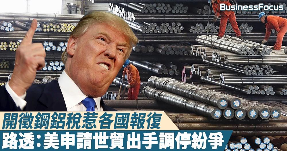 【剪不斷理還亂】開徵鋼鋁稅惹各國報復,路透:美要求WTO介入調停爭端
