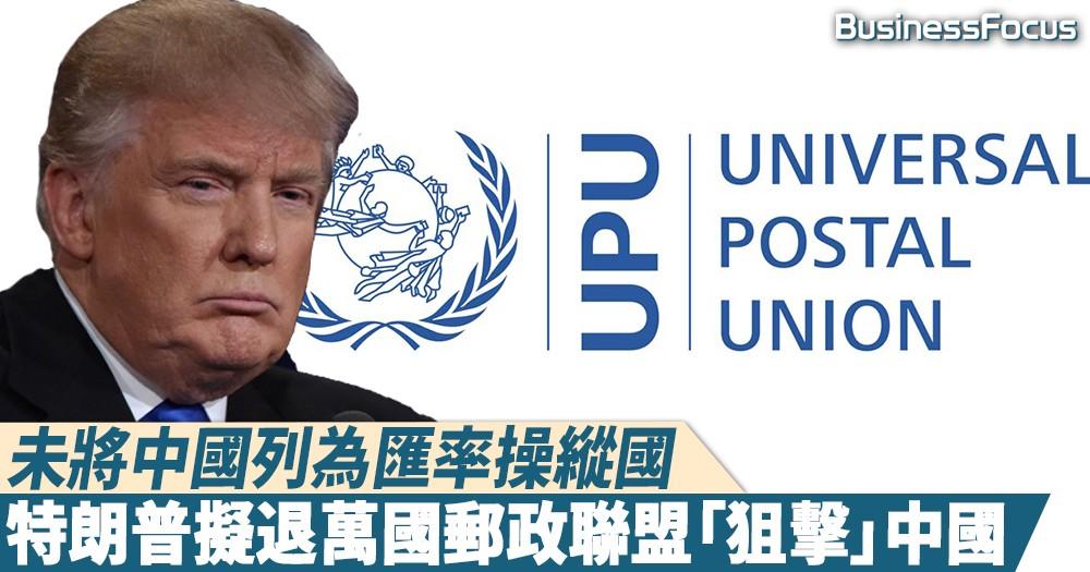 【局勢未明】未將中國列為匯率操縱國,特朗普啟動退萬國郵政聯盟「狙擊」中國