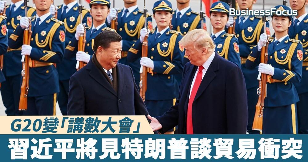 【唔見又見】G20變「講數大會」,白宮證實習近平將見特朗普談貿易衝突