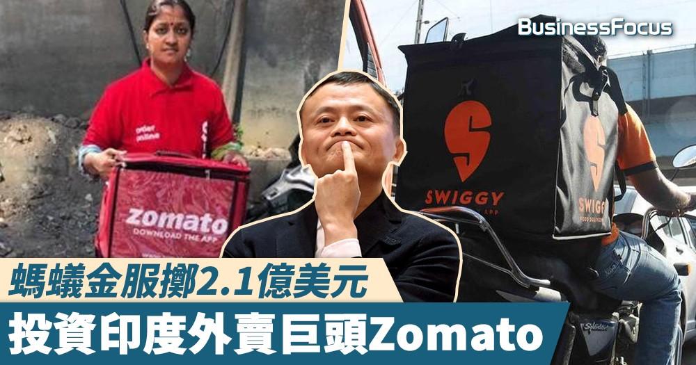 【印度版美團】螞蟻金服擲2.1億美元,投資印度外賣巨頭Zomato