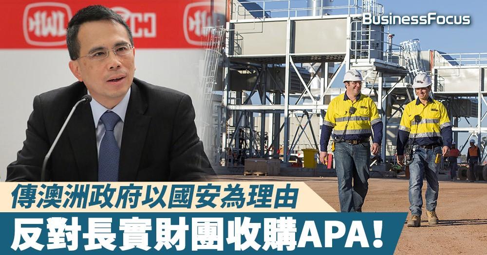 【走出國際?】傳澳洲政府以國安為理由,反對長實財團收購APA!