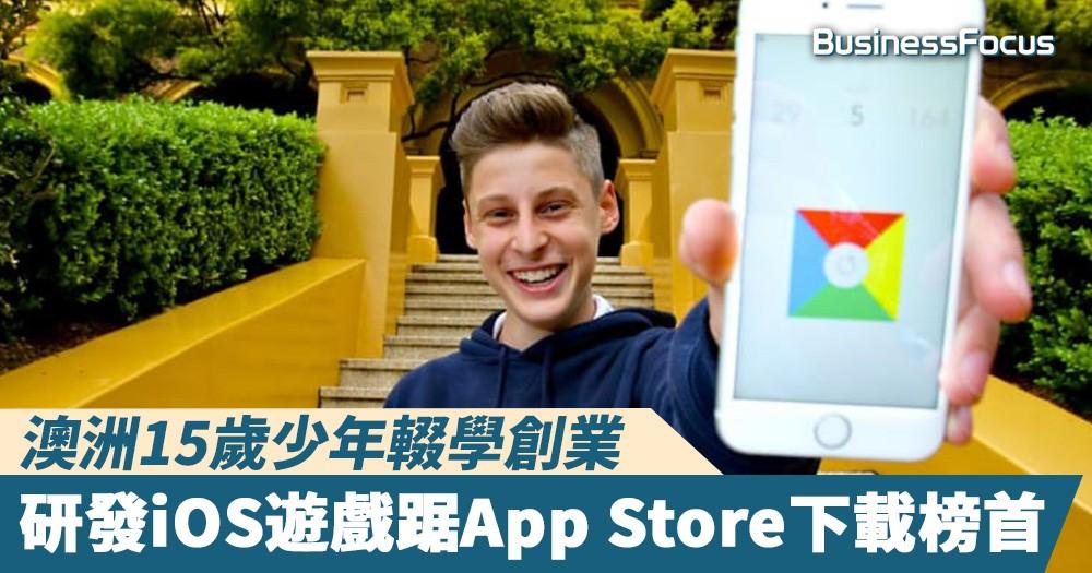 【年輕有為】澳洲15歲少年輟學創業,研發iOS遊戲踞App Store下載榜首位!