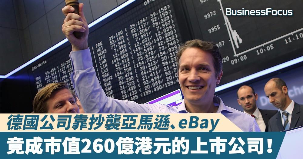【山寨王者】德國公司靠抄襲亞馬遜、eBay,竟成市值260億港元的上市公司!