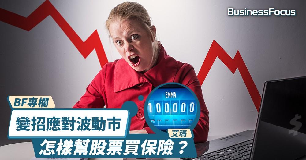 【BF專欄】波動市,你可以給股票買個保險