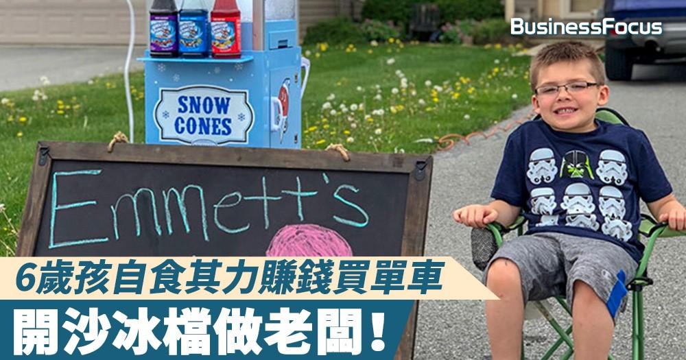 【小創業家】6歲孩自食其力賺錢買單車,開沙冰檔做老闆!