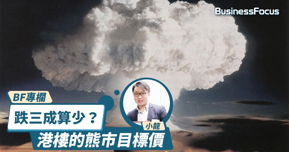 【BF專欄】香港樓市的熊市目標價