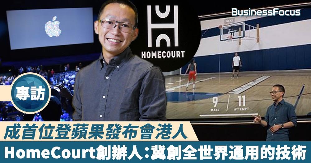 【獨家專訪】首位港人現身蘋果發布會,HomeCourt聯合創辦人李景輝:造一個讓全世界人都用到的技術