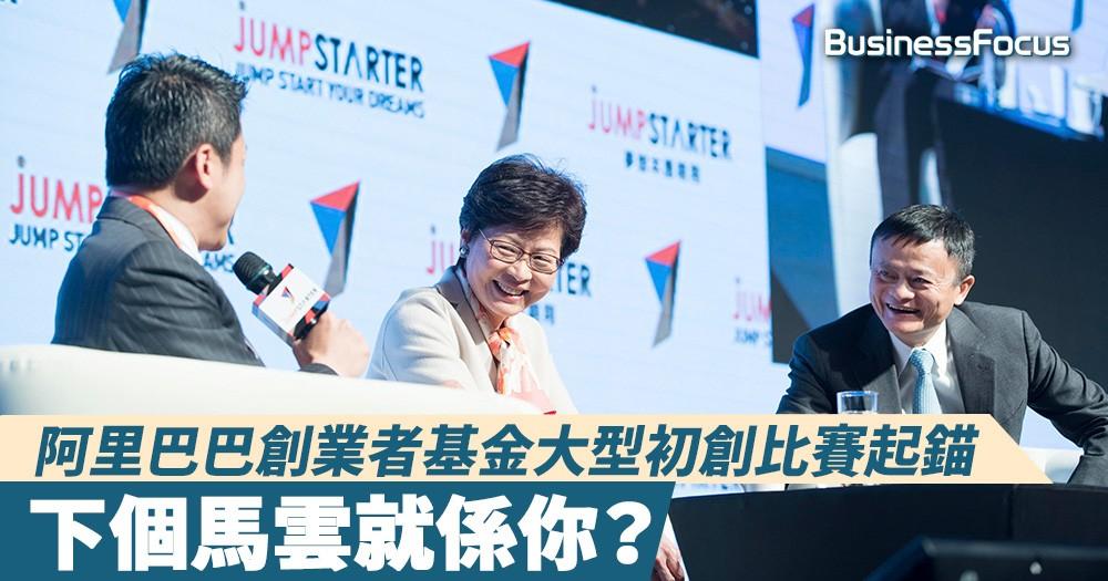 【初創突圍】大型初創比賽JUMPSTARTER Launchpad接受報名