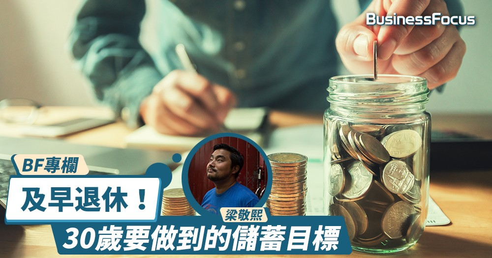 【BF專欄】30歲要做到的儲蓄目標,及早實現退休生活!