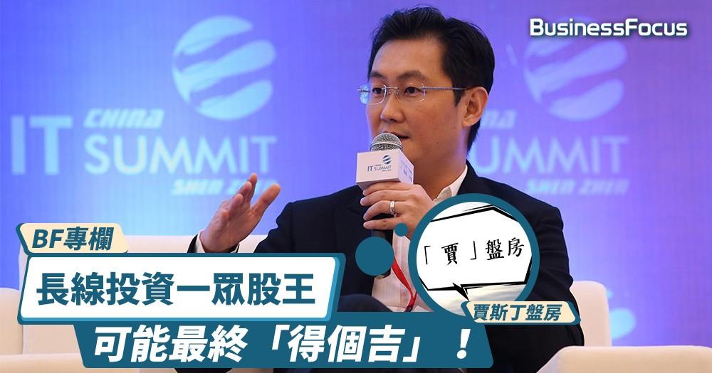 【BF專欄】長線投資全球最大企業,其實可能最終「得個吉」!