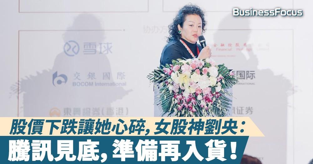 【心碎溝貨】女股神劉央堅信騰訊(700)見底:準備再入貨!