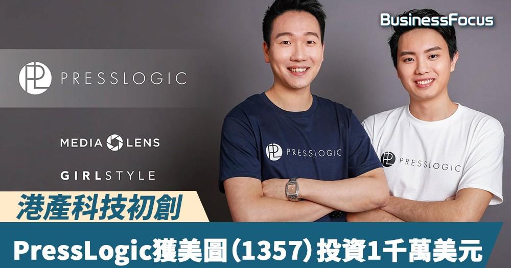 【港產科技初創】PressLogic獲美圖(1357)投資1千萬美元