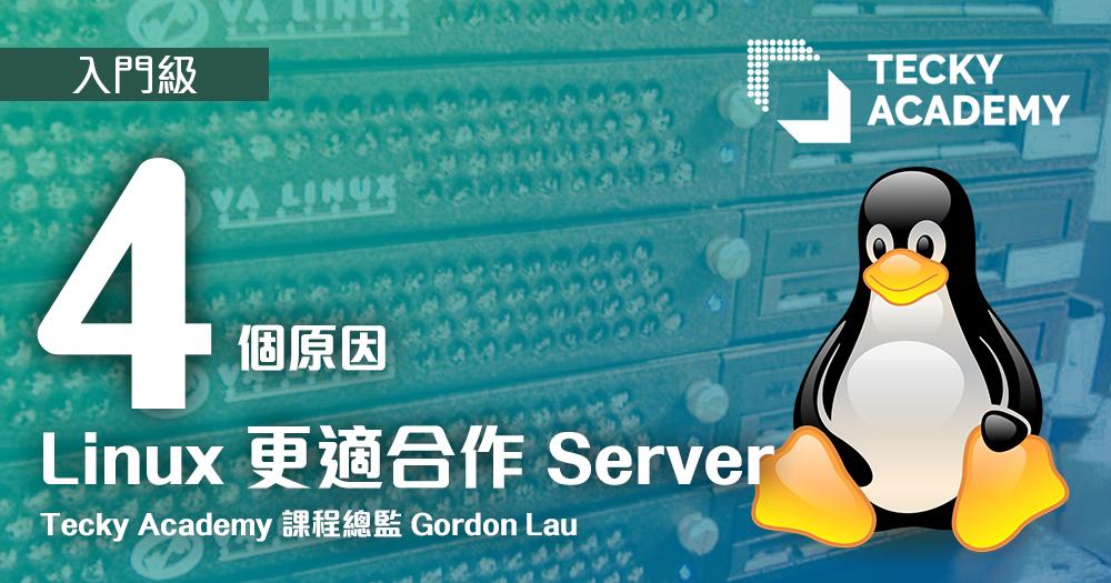 【BF專欄】四個原因令 Linux 更適合作 Server