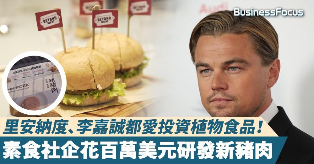 【綠色商機】里安納度、李嘉誠都愛投資植物食品!素食社企花百萬美元研發新豬肉