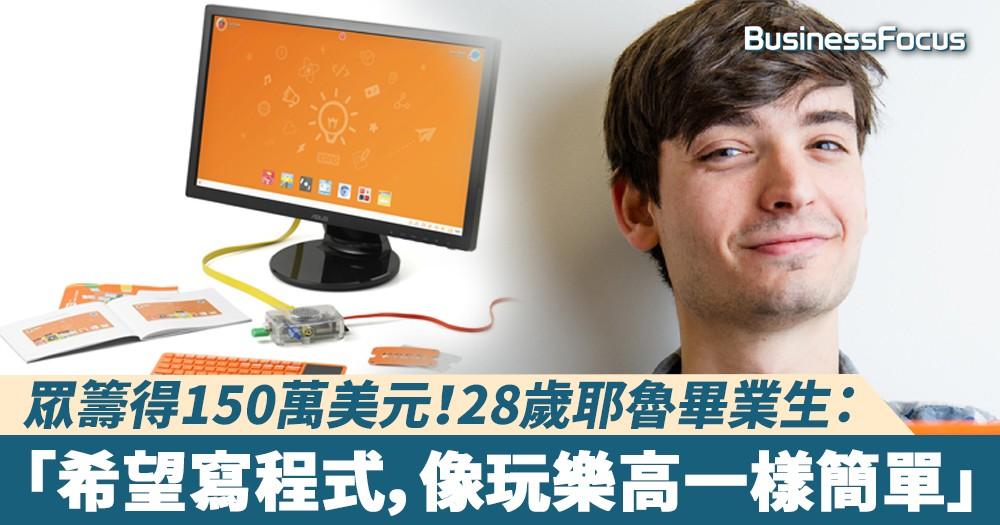 【創科之路】眾籌得150萬美元!28歲耶魯畢業生:「希望寫程式,像玩樂高一樣簡單」