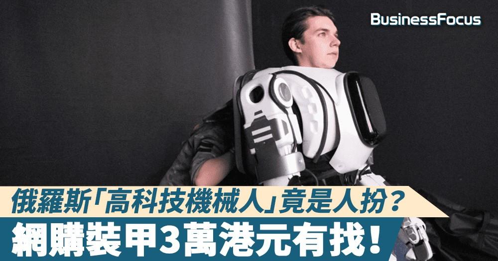 【以假亂真】俄羅斯「高科技機械人」竟是人扮?網購裝甲3萬港元有找!