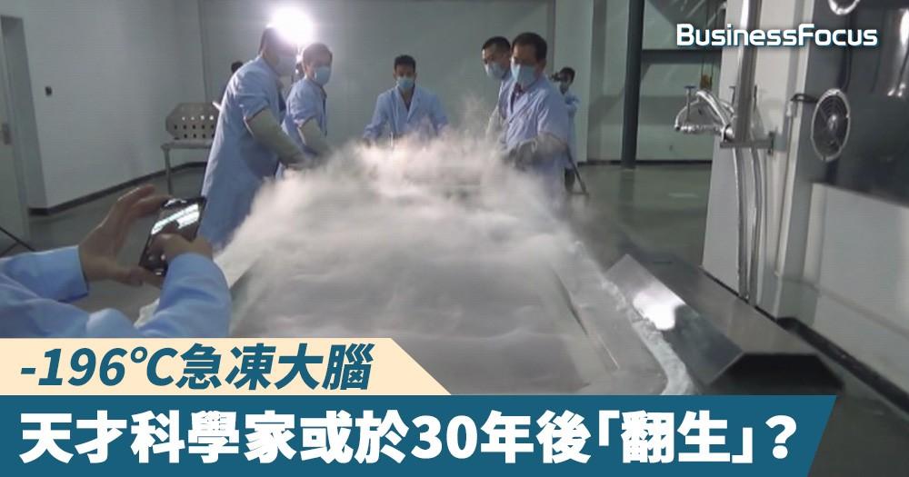 【死而復生】-196℃急凍大腦,天才科學家或於30年後「翻生」?