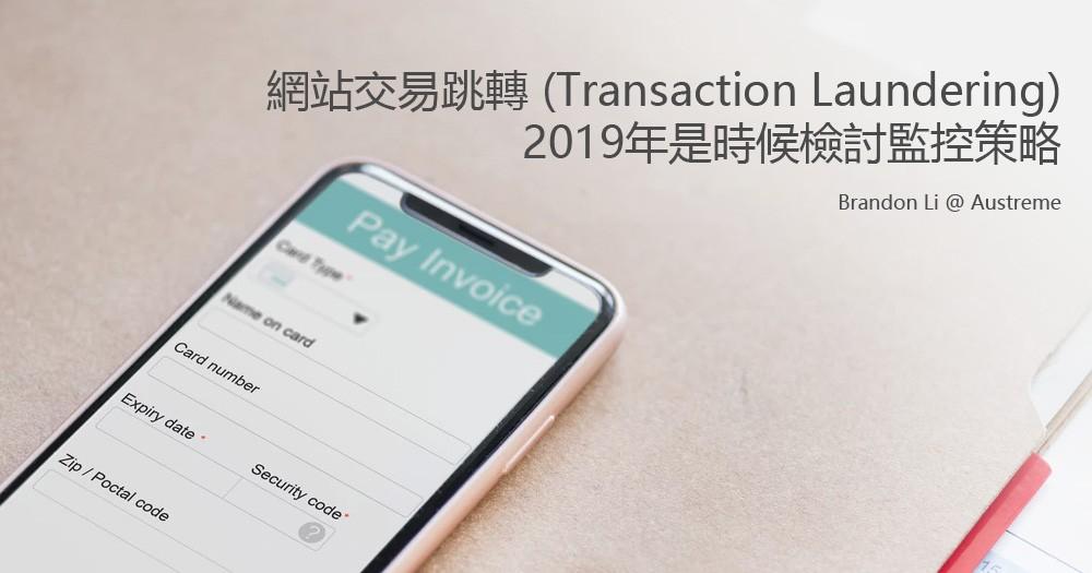【BF專欄】網站交易跳轉 (Transaction Laundering) – 2019年是時候檢討監控策略