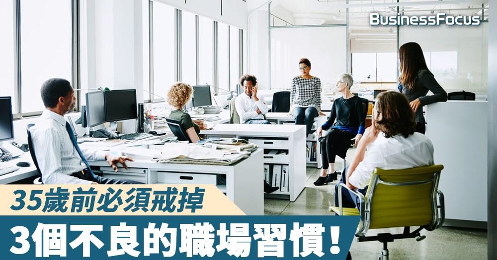 【成長之道】35歲前必須戒掉3個不良的職場習慣!