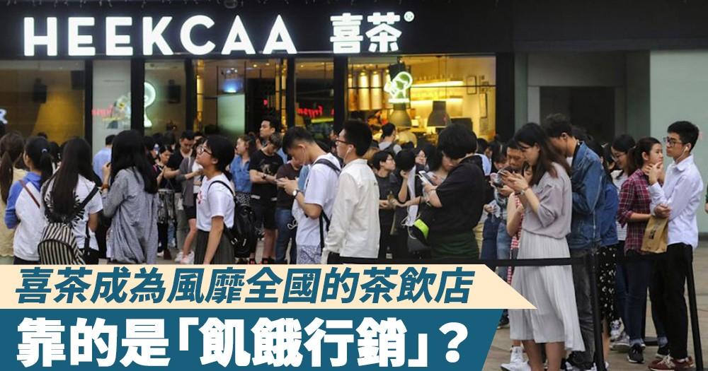 【營銷有道】喜茶成為風靡全國的茶飲店,靠的是「飢餓行銷」?