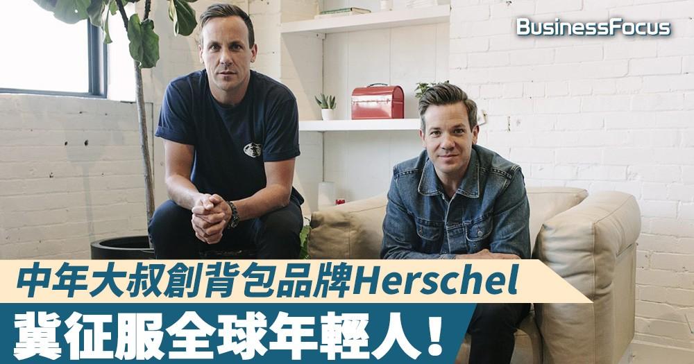 【心境年輕】中年大叔創背包品牌Herschel,冀征服全球年輕人!